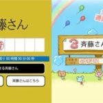 斎藤さんアプリはメッセージ送信時にポイントは必要?課金も必要?